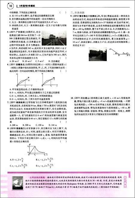 曲一线科学备考•2013B版•5年高考3年模拟:高考物理