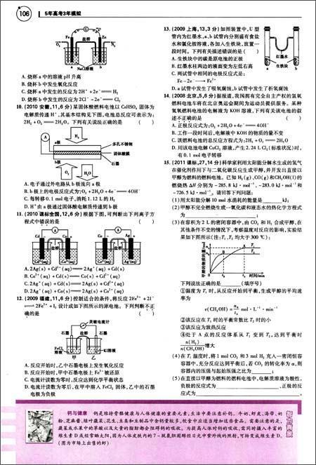 曲一线科学备考•2013B版•5年高考3年模拟:高考化学