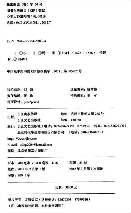 心学大师王阳明
