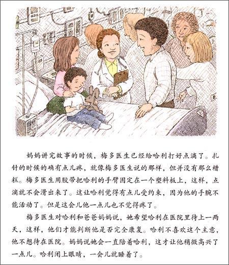 儿童情绪管理与性格培养绘本第3辑:生病了怎么办
