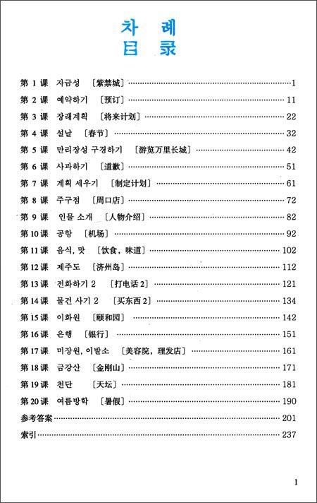 标准韩国语2