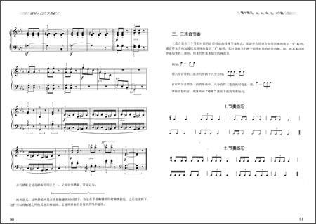 钢琴入门自学教程/段学军图片