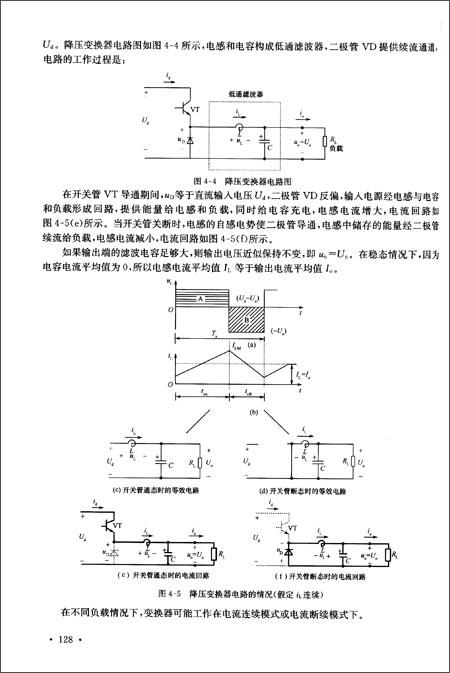 """普通高等教育""""十二五""""规划教材• 电气工程、自动化专业规划教材:电力电子技术"""