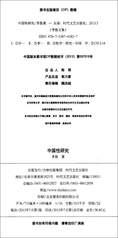 李敖50年唯一自选集:中国性研究