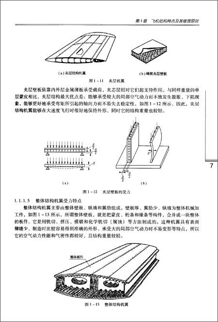 飞机结构检修/代永朝,郑立胜:图书比价:琅琅比价网
