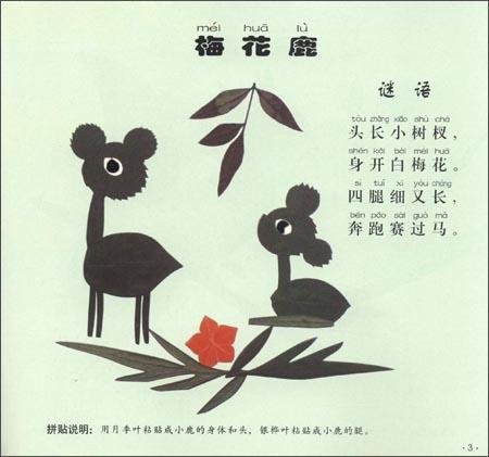 幼儿植物叶拼贴画