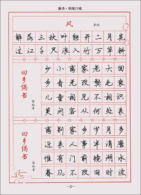 司马彦字帖•唐诗:钢笔行楷