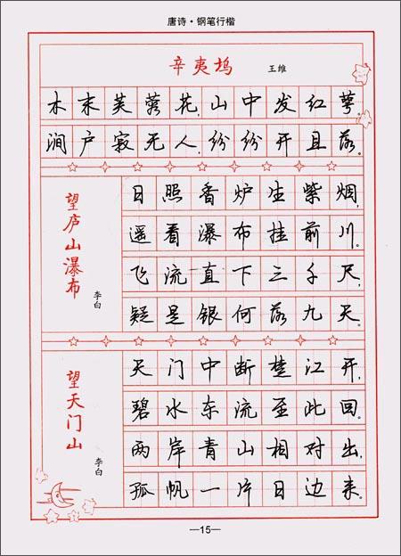 司马彦字帖61唐诗:钢笔行楷:亚马逊:图书