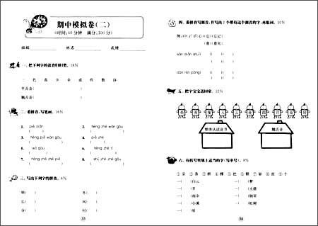期终冲刺百分百 一年级语文(第一学期)(上海学生适用
