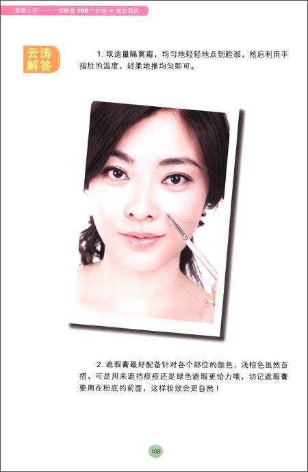 美丽认证:一次解答100个护肤·美妆困扰