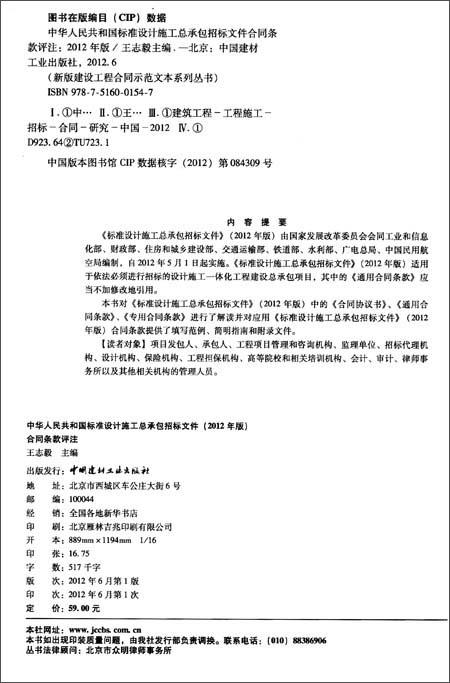 中华人民共和国标准设计施工总承包招标文件合同条款评注