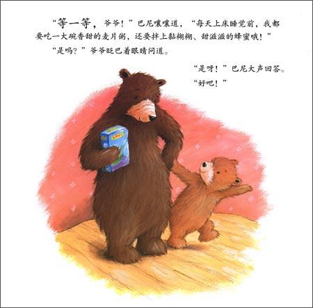 暖房子经典绘本•关于成长的故事