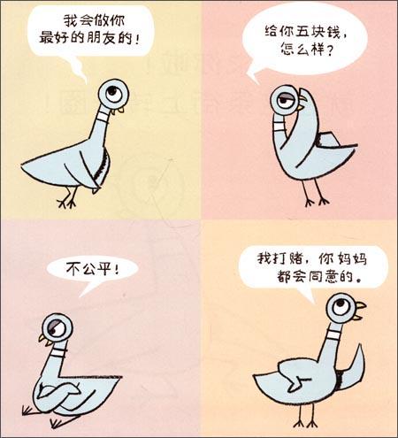 """小鸽子互动教育绘本儿童自主意识培养绘本,让孩子理解""""不""""的真正含义"""