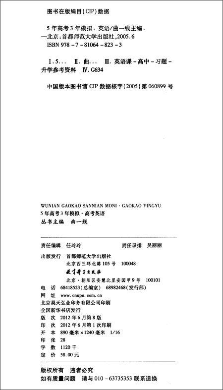 曲一线科学备考•2013B版•5年高考3年模拟:高考英语