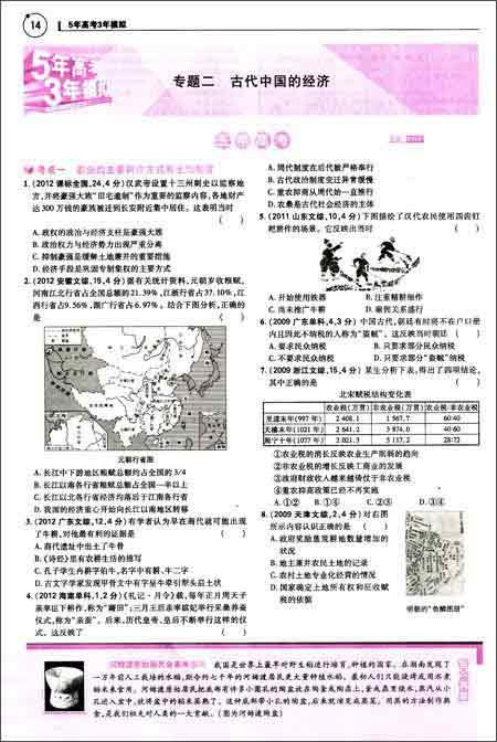 曲一线科学备考•2013B版•5年高考3年模拟:高考历史