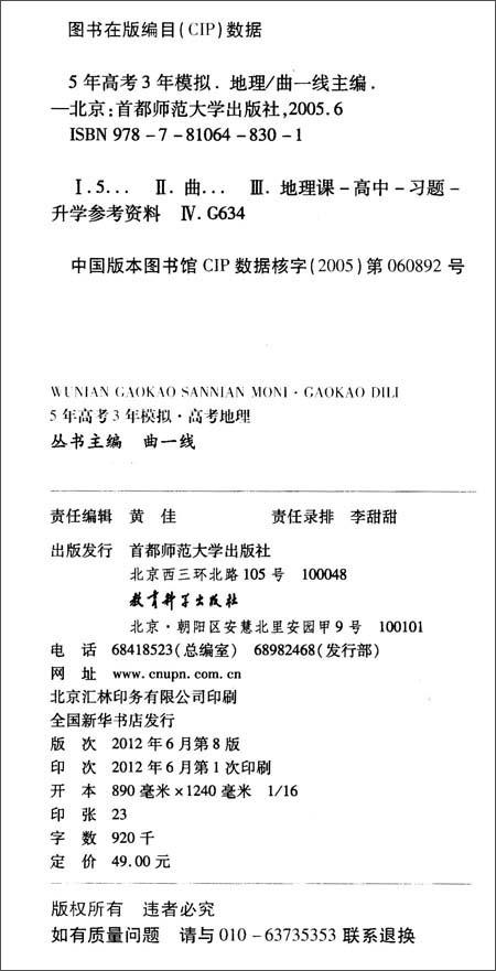 曲一线科学备考•2013B版•5年高考3年模拟:高考地理