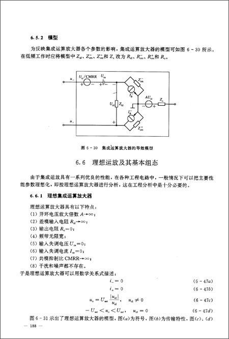 模拟集成电路原理及其应用