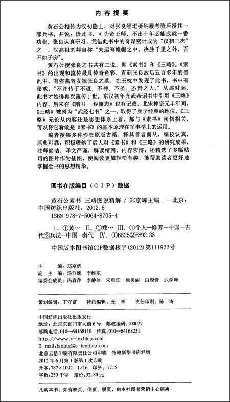 黄石公素书:三略图说精解