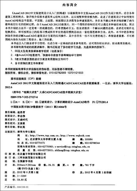 AutoCAD2012中文版建筑设计从入门到精通