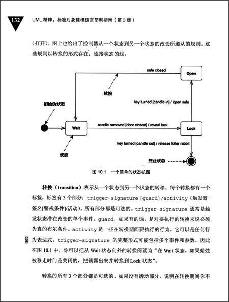 UML精粹:标准对象建模语言简明指南