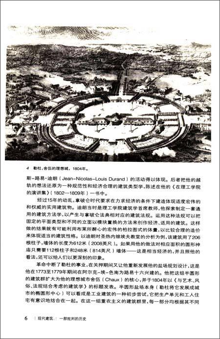 现代建筑:1部批判的历史