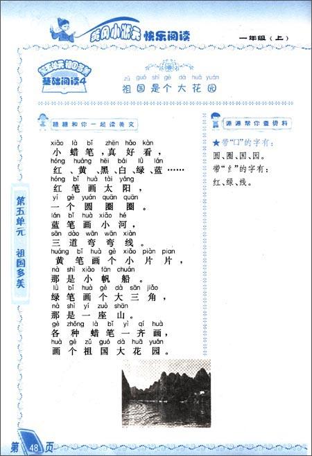 黄冈小状元:快乐阅读