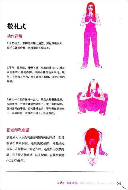 24节气减龄瑜伽:每天年轻一点点