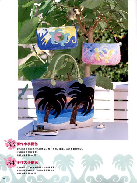 中岛凯西夏威夷拼布小物3:甜蜜夏威夷