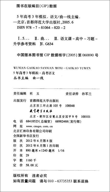 曲一线科学备考•2013B版•5年高考3年模拟:高考语文
