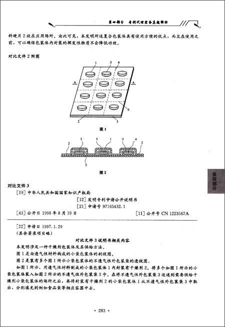 专利代理实务应试指南及真题精解