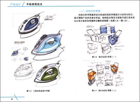 产品设计手绘表现技法(高等院校艺术设计专业基础教程