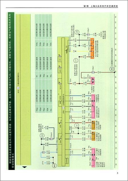新型汽车空调系统维修彩色电路图集—韩国和德国车系
