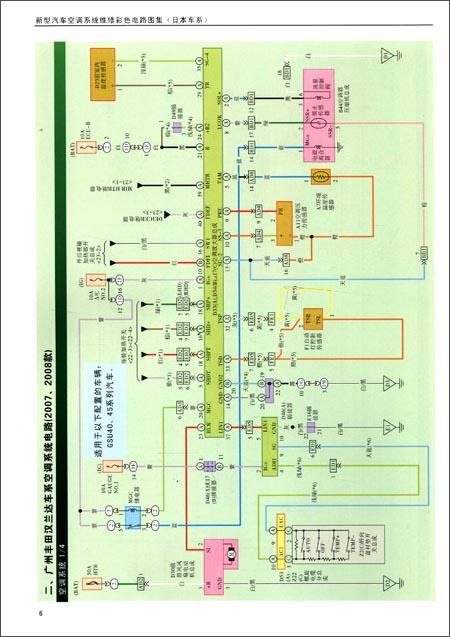 回至 新型汽车空调系统维修彩色电路图集:日本车系 (平装)