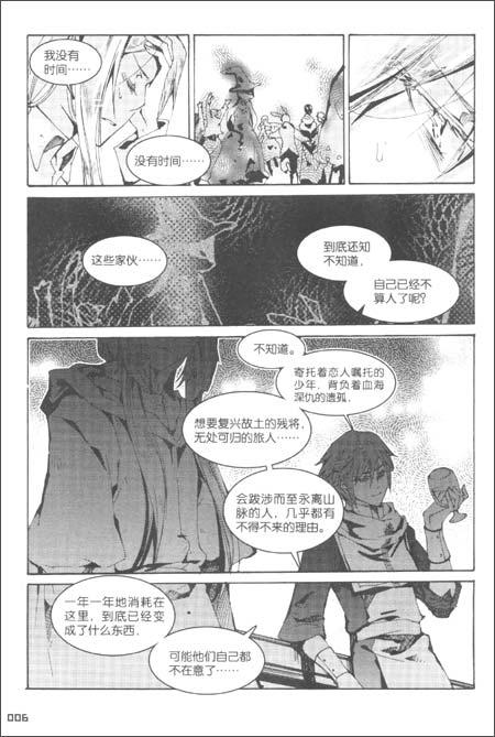 漫友精品图书系列:星轨是天空的道路6