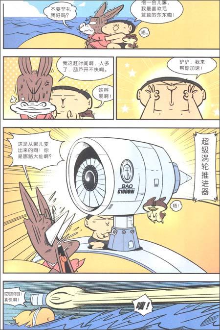 爆笑疯桂宝:疯了!桂宝•奇乐卷