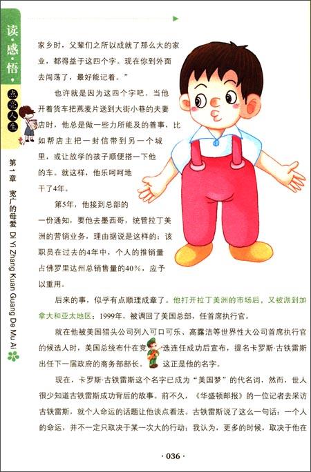 感动小学生的128个品德学区(故事版)/庄长宽范围青岛精华小学图片