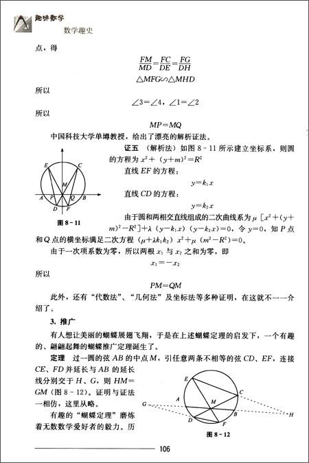 趣味数学丛书:数学趣史