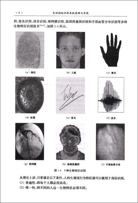 自动指纹识别系统原理与实现