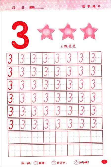 幼儿园快乐描红课:数学(大班上学期)平装–2013年3月1日