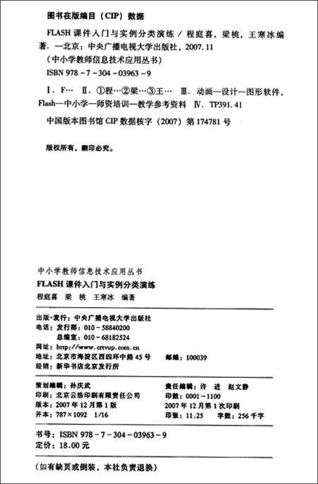 【丛书小学】中小学年级信息技术应用全新:FL学期三教师语文上册正品备课图片