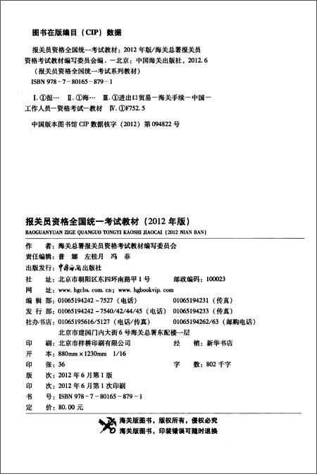 报关员资格全国统一考试系列教材:报关员资格全国统一考试教材