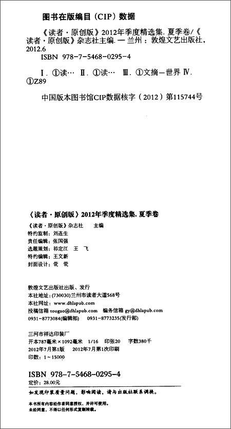 《读者•原创版》2012年季度精选集:夏季卷
