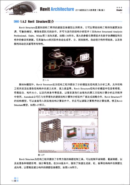 Revit Architecture 2010建筑设计火星课堂