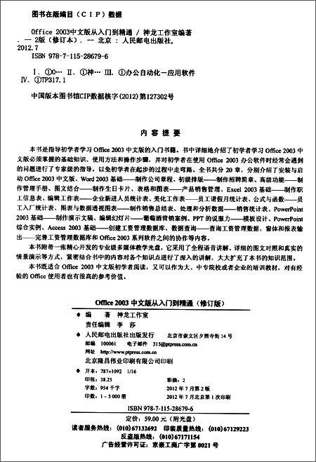 Office 2003中文版从入门到精通