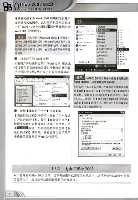Office 2003中文版从入门到精通