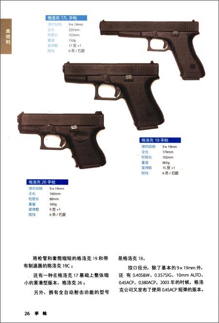 现代军用枪械百科图典