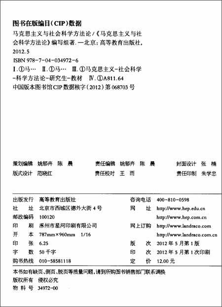 教育部马克思主义理论研究和建设工程重点教材:马克思主义与社会科学方法论