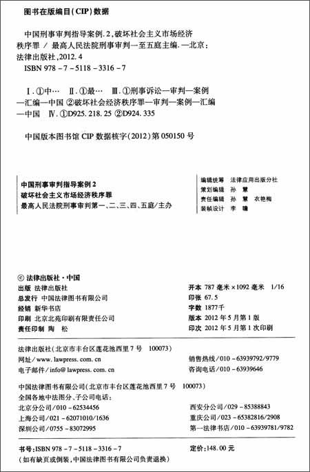 中国刑事审判指导案例2:破坏社会主义市场经济秩序罪