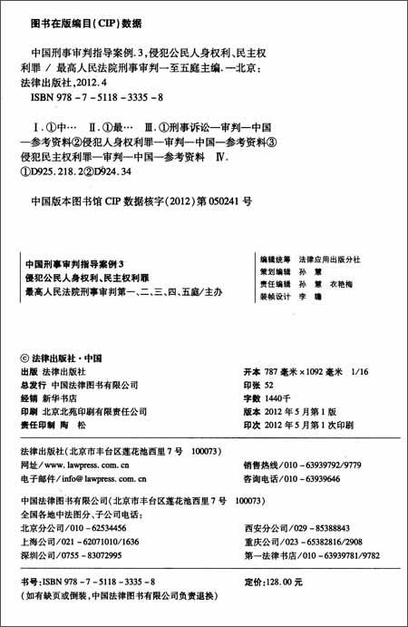 中国刑事审判指导案例3:侵犯公民人身权利、民主权利罪
