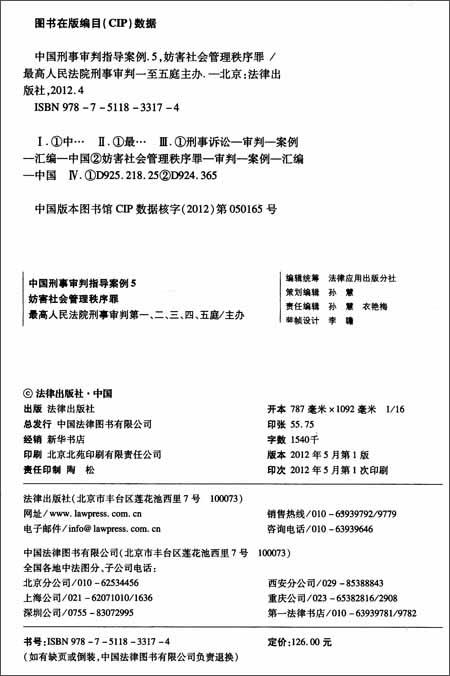 中国刑事审判指导案例5:妨害社会管理秩序罪
